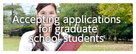 Accepting applications for graduate school students