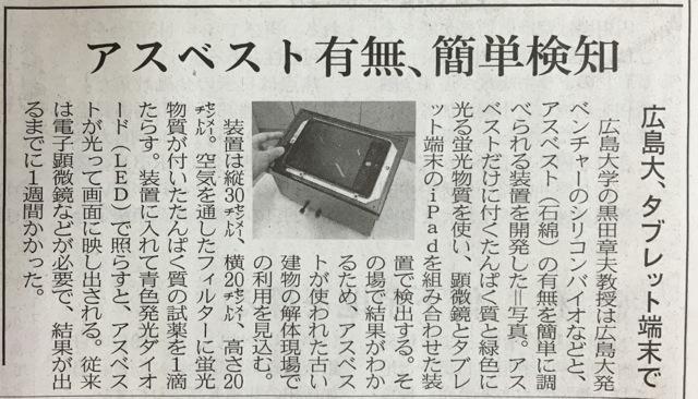 nikkei2016-1-25